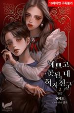 도서 이미지 - [GL] 예쁘고 못된 내 여자친구