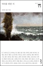 도서 이미지 - 바다를 위한 시