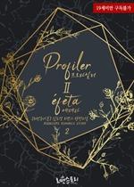 도서 이미지 - 프로파일러 Ⅱ 에페타 (Profiler Ⅱ efeta) (외전추가본)