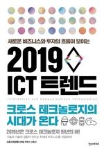도서 이미지 - 2019 ICT 트렌드 - 크로스 테크놀로지의 시대가 온다