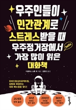 도서 이미지 - 우주인들이 인간관계로 스트레스받을 때 우주정거장에서 가장 많이 읽은 대화책