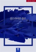도서 이미지 - [BL] 울트라마린 블루
