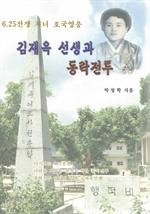 도서 이미지 - 김재옥 선생과 동락전투