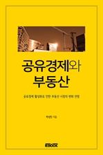 도서 이미지 - 공유경제와 부동산