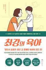 도서 이미지 - 최강의 육아