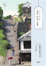 도서 이미지 - 소소낭만, 일본 소도시 여행