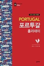 도서 이미지 - 포르투갈 홀리데이 (2019-2020 개정판)