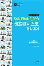 도서 이미지 - 샌프란시스코 홀리데이 (2019-2020 개정판)