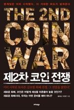 도서 이미지 - 제2차 코인 전쟁