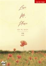 도서 이미지 - [BL] 러브 미, 플리즈 (Love me, Please)