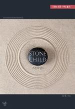 도서 이미지 - 스톤 차일드 (Stone Child)