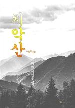 도서 이미지 - 치악산