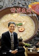도서 이미지 - 최만순 약선요리 (2018년 12월 약선)