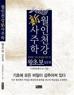도서 이미지 - 월인천강 新사주학
