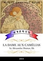 도서 이미지 - 춘희(La dame aux camelias) - 고품격 연애소설 프랑스어판
