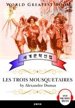 도서 이미지 - 삼총사 (Les trois mousquetaires) - 고품격 시청각 프랑스어판
