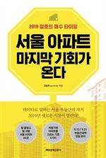 도서 이미지 - 서울 아파트 마지막 기회가 온다