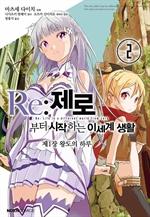도서 이미지 - Re: 제로부터 시작하는 이세계 생활 제1장