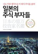 도서 이미지 - 일본의 주식 부자들