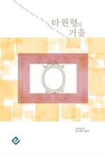 도서 이미지 - 타원형의 거울