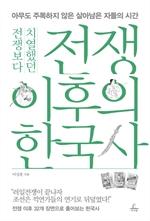 도서 이미지 - 전쟁보다 치열했던 전쟁 이후의 한국사