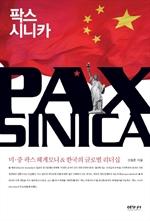 도서 이미지 - 팍스 시니카 : 미 중 팍스 헤게모니 & 한국의 글로벌 리더십