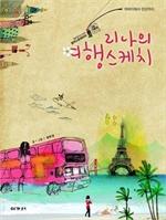 도서 이미지 - 리나의 여행 스케치