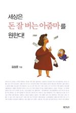도서 이미지 - 세상은 돈 잘 버는 아줌마를 원한다!