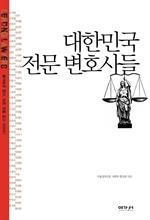 도서 이미지 - 대한민국 전문 변호사들