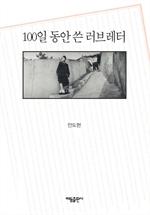 도서 이미지 - 100일 동안 쓴 러브레터 1