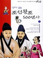 도서 이미지 - 만화로 읽는 조선왕조 500년사 7