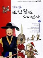 도서 이미지 - 만화로 읽는 조선왕조 500년사 8