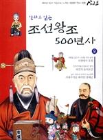 도서 이미지 - 만화로 읽는 조선왕조 500년사 9