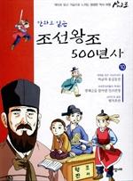 도서 이미지 - 만화로 읽는 조선왕조 500년사 10