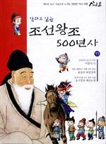 도서 이미지 - 만화로 읽는 조선왕조 500년사 11
