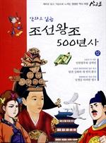 도서 이미지 - 만화로 읽는 조선왕조 500년사 12
