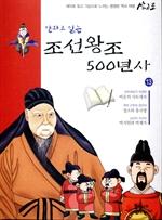 도서 이미지 - 만화로 읽는 조선왕조 500년사 13