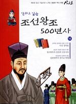 도서 이미지 - 만화로 읽는 조선왕조 500년사 14