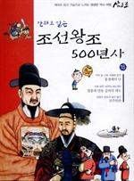 도서 이미지 - 만화로 읽는 조선왕조 500년사 15