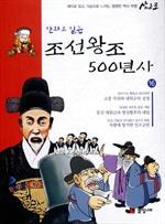 도서 이미지 - 만화로 읽는 조선왕조 500년사 16