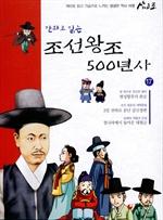 도서 이미지 - 만화로 읽는 조선왕조 500년사 17