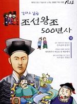 도서 이미지 - 만화로 읽는 조선왕조 500년사 18