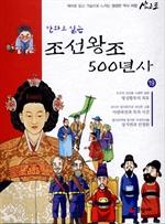 도서 이미지 - 만화로 읽는 조선왕조 500년사 19