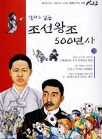 도서 이미지 - 만화로 읽는 조선왕조 500년사 20