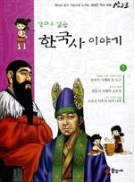도서 이미지 - 만화로 읽는 한국사 이야기 1