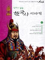 도서 이미지 - 만화로 읽는 한국사 이야기 2