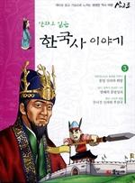도서 이미지 - 만화로 읽는 한국사 이야기 3