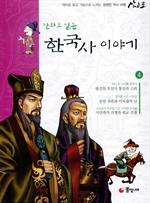 도서 이미지 - 만화로 읽는 한국사 이야기 4
