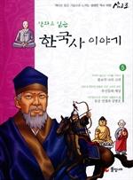 도서 이미지 - 만화로 읽는 한국사 이야기 5