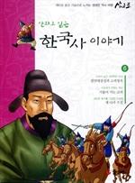 도서 이미지 - 만화로 읽는 한국사 이야기 6